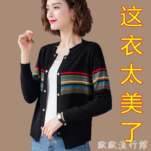 針織開衫外套 媽媽秋裝條紋寬鬆毛衣開衫外套女針織薄款秋冬百搭上衣2021新款 歐歐