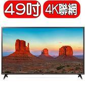 LG【49UK6320PWE】49吋4K電視