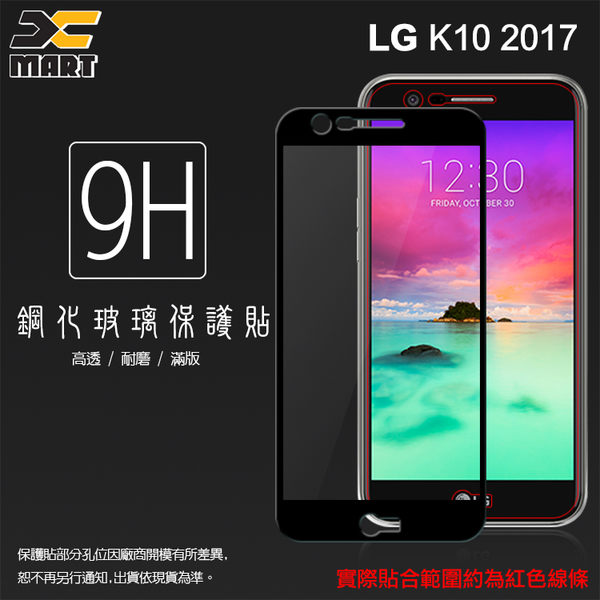 ▽Xmart LG K10 (2017) 滿版 鋼化玻璃保護貼/強化保護貼/9H硬度/高透保護貼/防眩光/防刮花