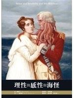 二手書博民逛書店《理性與感性與海怪Sense and Sensibility and Sea Monsters》 R2Y ISBN:9866414523