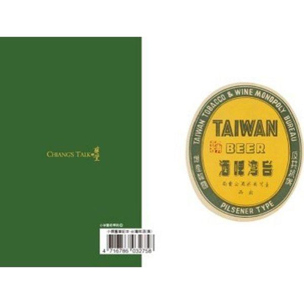 小懷舊筆記本-台灣啤酒(黃)