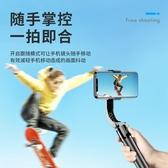 紓困振興 防抖手持云臺拍照神器穩定器手機vlog攝像自拍桿拍攝跟拍平衡 YXS東京衣秀