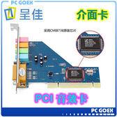 ☆pcgoex 軒揚☆ 呈佳 PCI接口聲卡 CMI8738芯片 4.1聲道 音效卡 3D音效卡 電腦主機 音源 耳機