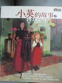 【書寶二手書T1/兒童文學_HST】小英的故事(上)_齊威國際多媒體