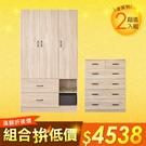 《HOPMA》復古多功能臥室組合/衣櫃/衣櫥/收納櫃/斗櫃PC-A-NC890+B-C809