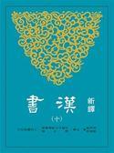 新譯漢書(十)傳(6)