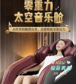按摩椅 家用全身新款電動太空豪華艙全自動多功能小型8d沙發器T 3色