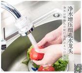 過濾器 家用水龍頭防濺頭廚房水延長器凈水器花灑過濾器過濾嘴節水器 3色