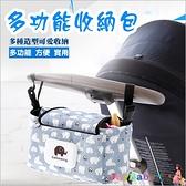嬰兒推車奶瓶濕紙巾收納袋置物袋 外出掛袋-JoyBaby