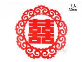 X射線【Y030011】30cm囍字貼-福氣有喜,囍字/婚禮小物/佈置/結婚/訂婚/剪紙