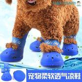 夏季寵物涼鞋狗狗涼鞋泰迪鞋子透氣