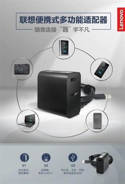 攜便型 原廠 Lenovo 65W 變壓器 旅行組 方頭 Flex 14 15 Yoga 2 Pro 11 11s 13 Helix X1