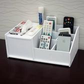 現代茶幾收納盒簡約多功能紙巾盒客廳遙控器收納盒創意抽紙盒可愛【全館免運】