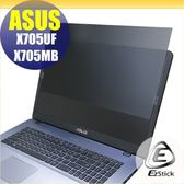 【Ezstick】ASUS X705UF X705MB 筆記型電腦防窺保護片 ( 防窺片 )