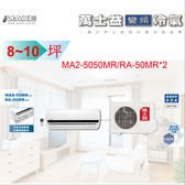 萬士益  極定頻一對二壁掛冷氣   《MA2-5050MR/RA-50MR*2》下單前先確認是否有貨