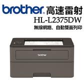 【搭1支碳粉TN-2460升級保固】brother HL-L2375DW  無線黑白雙面印表機 【機+碳優惠組】2375