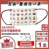 聚泰 聚隆 雙鋼印 兒童醫療口罩 (日本手繪賀新年) 50入/盒 (台灣製造 CNS14774) 專品藥局【2017596】