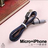 iPhone Micro USB 二合一 充電線 一米 牛仔布紋 數據線 Lightning 傳輸線 轉接線