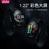 智慧手環智慧運動手錶男戶外運動多功能計步跑步防水安卓全館免運 二度