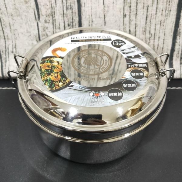 綠貝 316不鏽鋼圓形便當盒 便當盒 保溫便當 保溫 便當 12cm