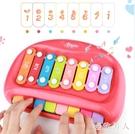 益智八音手敲琴寶寶二合一木琴樂器8個月嬰幼兒童音樂玩具鋼琴LXY7667【極致男人】
