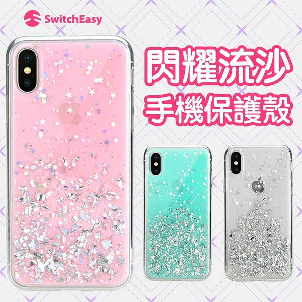 SwitchEasy Starfield shine iPhone XR Xs Max 閃耀流沙 保護殼 保護套 手機殼 輕量 防刮