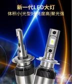 汽車LED燈 汽車LED大燈H7 H49005H11透鏡聚光強光超亮360度激光前照燈泡改裝 優尚良品