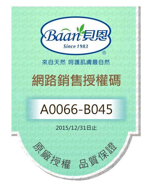 貝恩 Baan 嬰兒柔濕巾EDI無香料20抽 (3入1組)