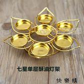 七彩蓮花燈座