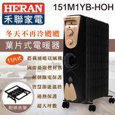 HERAN 禾聯 11片 速熱型葉片式電暖器151M1YB-HOH 贈烘衣架 HCS-OHM2