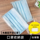 珠友 HC-1007 台灣製OPP自黏外袋/透明包裝袋/口罩收納袋(11*19CM)-50入