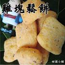 雞塊鬆餅 黑胡椒/海苔 160g 甜園