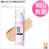 BeautyMaker 零油光晶漾長效粉底液SPF40★★ (白皙) 30g