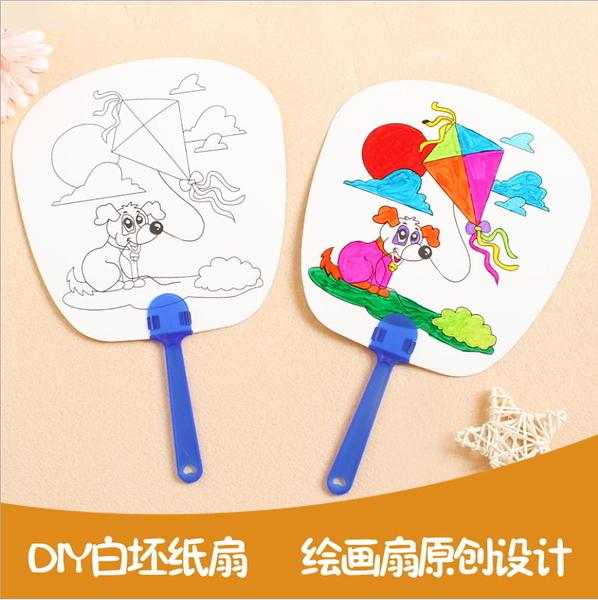 diy空白扇子組裝紙扇 兒童手繪塗鴉繪畫扇子 雙面白卡白胚扇─預購CH5076