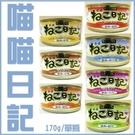 *KING WANG*【單罐】喵喵日記貓罐(七種口味)-170g