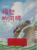 【書寶二手書T4/兒童文學_D2H】憤怒的河豚 _謝武彰