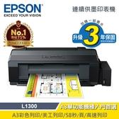【EPSON 愛普生】L1300 A3連續供墨印表機 【加碼贈真無線藍芽耳機】