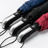 防紫外線雨傘 方便攜帶 全自動雨傘折疊開收大號雙人三折防風男女加固晴雨兩用學生超大號