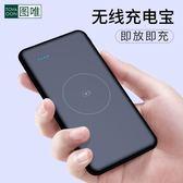 【99購物85折】行動電源無線充電寶iphoneX移動電源