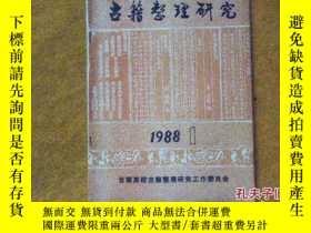 二手書博民逛書店古籍整理研究罕見1988年第1期(總第2期)172469 雲南高