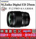 《映像數位》 Olympus M.ZUIKO DIGITAL ED 25mm F1.2 PRO 大光圈鏡頭  【平輸】【國旅卡特約店】***
