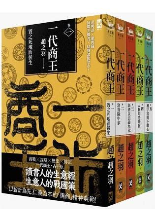一代商王【第一部】(五冊套書)