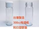 台灣製造 附蓋 300cc 梅酒瓶【T015】空瓶 秋雅/ 貯藏罐/ 玻璃罐/ 儲藏罐/ 酒釀/ 梅酒瓶/ 透明玻璃瓶