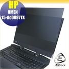 【Ezstick】HP OMEN 15-dc0092TX 15-dc0113TX 筆記型電腦防窺保護片 ( 防窺片 )