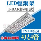 東亞照明 4尺4管 LED輕鋼架 附原廠燈管 LTTH4441 4尺x2尺 T-BAR輕鋼架燈具【奇亮科技】含稅