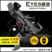 【一秒鎖定】後視鏡款 適用 4吋-6.5吋 手機車架 自動鎖車架(非充電式) 機車重機電動車摩托車適用