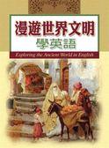 (二手書)漫遊世界文明學英語 (20K)