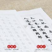 小楷毛筆字帖心經佛經抄經本成人練字帖軟筆書法入門描紅練習宣紙 酷斯特數位3c