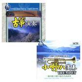 古箏演奏+小喇叭演奏CD (12片裝/二盒)