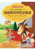 小小公民教育套書:教孩子做情緒的主人:情緒教育四堂必修課